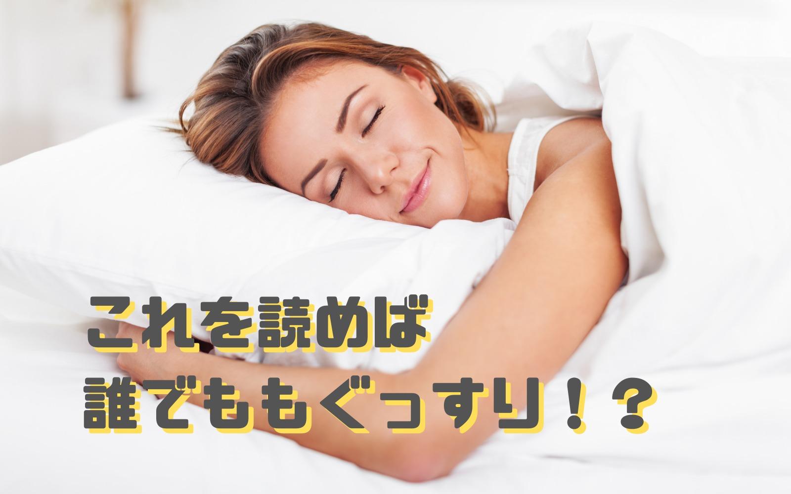 寝不足解消!睡眠の質を高める4つの方法