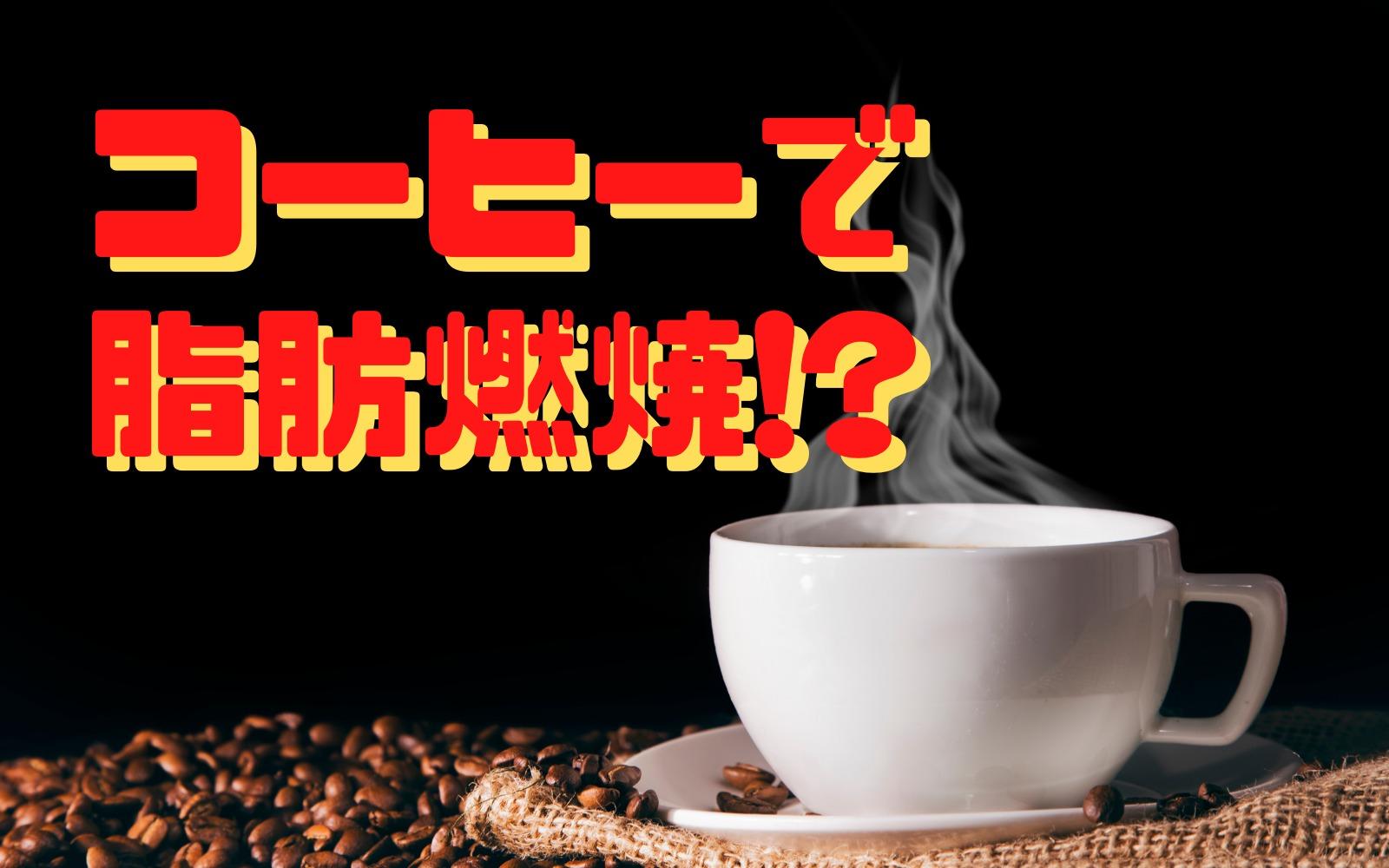 ダイエット効果抜群!コーヒーを飲んで健康的に痩せる理由