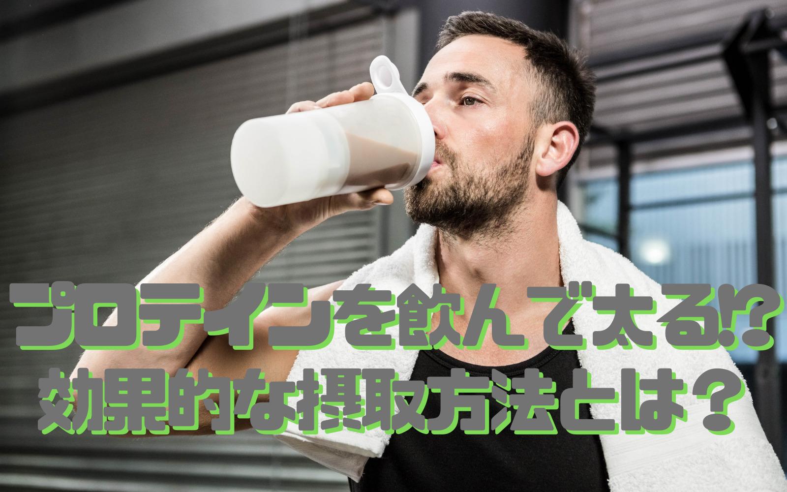 ダイエットのプロが教える失敗しないプロテインの摂取方法