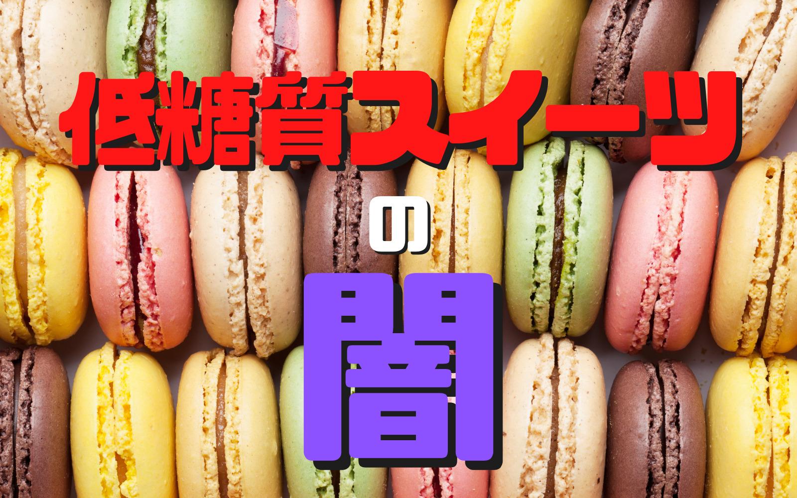 【削除覚悟】低糖質スイーツの闇とは!?