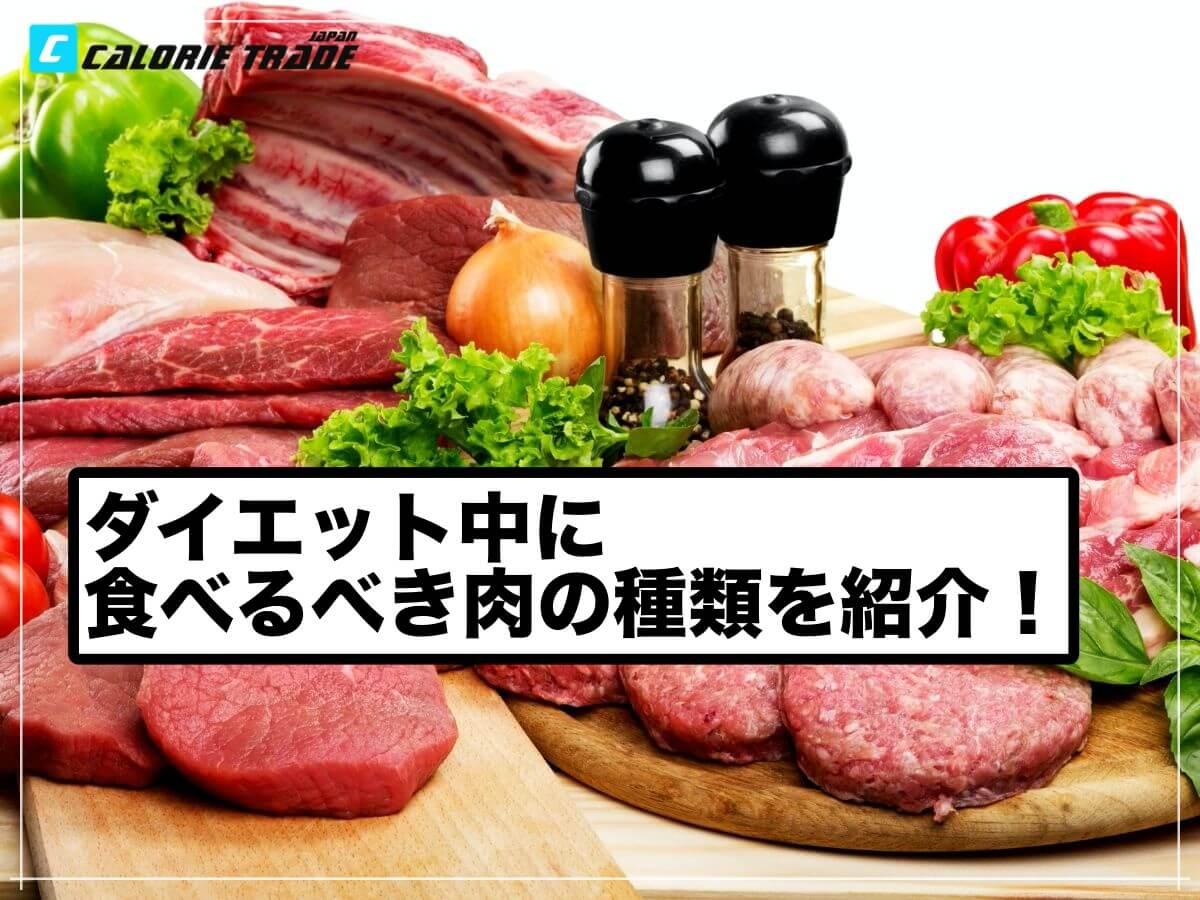 しっかり押さえよう!ダイエット向けの肉と部位について!